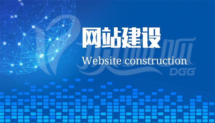 网站建设考虑的重点